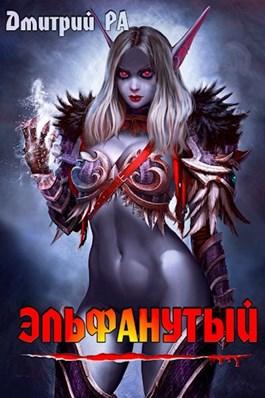 Дмитрий Ра «Эльфанутый. Том 2»