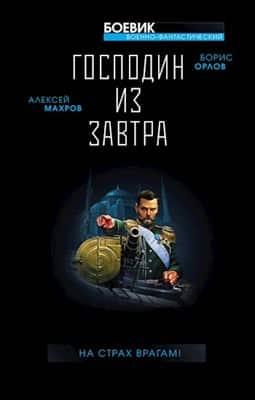 Алексей Махров «Господин из завтра. Книга 4. На страх врагам!»