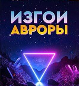 Евгений Гарцевич «Изгои Авроры»