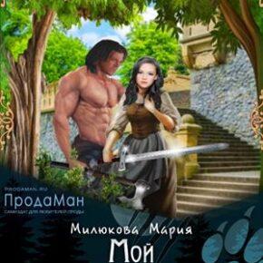 Мария Милюкова «Мой оборотень»