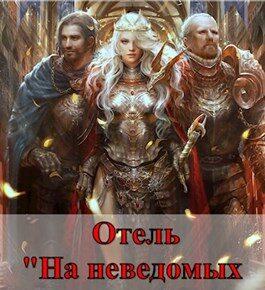 Рита Харьковская «Отель «На неведомых дорогах» 3»