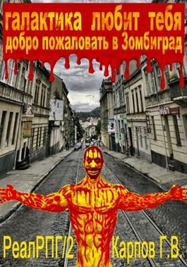 Геннадий Карпов «РеалРПГ: Добро пожаловать в Зомбиград»