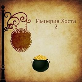 Дмитрий «Империя Хоста 2»