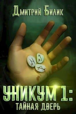 Дмитрий Билик «Уникум 1: Тайная дверь»