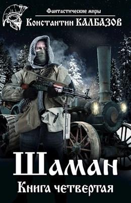 Калбазов Константин Георгиевич «Шаман 4»