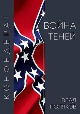 Поляков Влад «Конфедерат: Война теней»