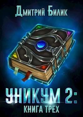 Дмитрий Билик «Уникум 2: Книга Трех»