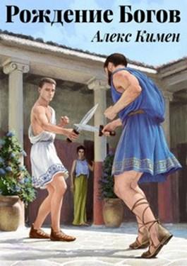 Алекс Кимен «РОЖДЕНИЕ БОГОВ I. Прогрессор в Древней Греции»