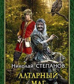 Николай Степанов «Алтарный маг — 1»