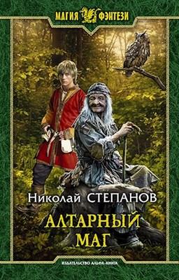 Николай Степанов «Алтарный маг - 1»
