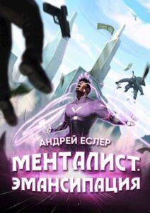 Андрей Еслер «Менталист. Эмансипация»