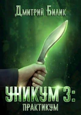 Дмитрий Билик «Уникум 3: Практикум»
