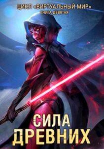 Дмитрий Серебряков, A. N. «Виртуальный мир 9: Сила древних»