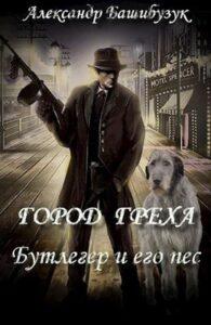 Александр Башибузук « Город греха. Бутлегер и его пес.»
