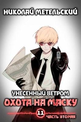 Николай Метельский «Книга одиннадцатая (часть вторая) - Охота на маску»
