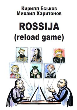 Кирилл Еськов «Rossija (reload game)»