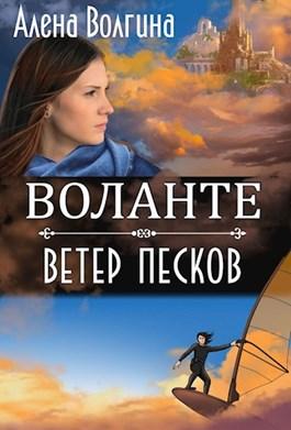 Алена Волгина «Воланте. Ветер песков»