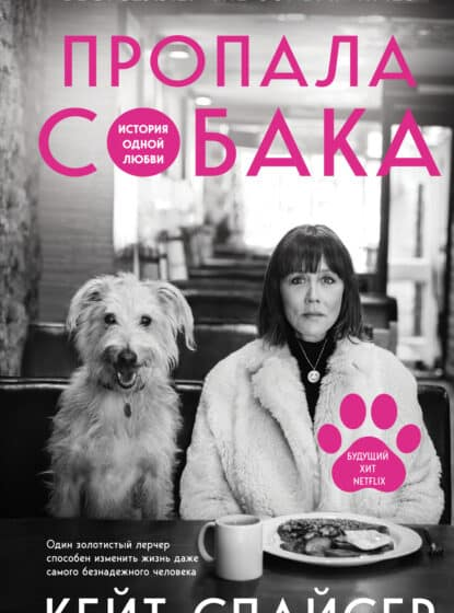 Кейт Спайсер «Пропала собака. История одной любви»