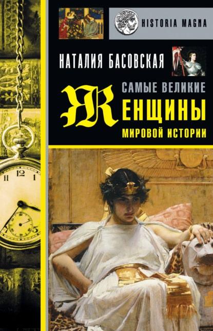 Наталия Басовская «Самые великие женщины мировой истории»