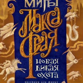 Макс Фрай «Новая Дикая Охота. Рассказы для живых»