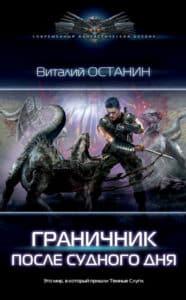 Виталий Останин «Граничник»