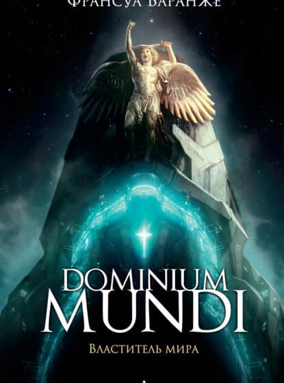 Франсуа Баранже «Dominium Mundi. Властитель мира»