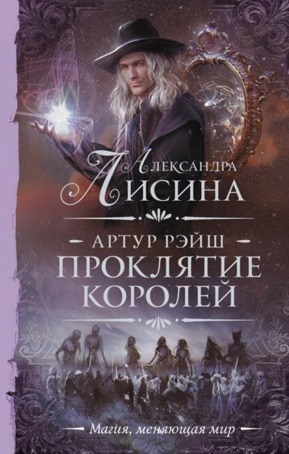 Александра Лисина «Проклятие королей»