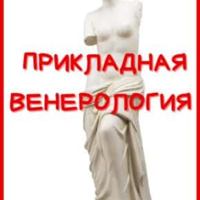 Андрей Шляхов «Прикладная венерология»