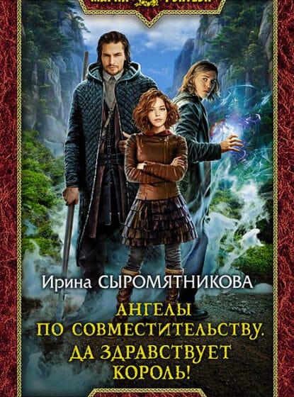 Ирина Сыромятникова «Ангелы по совместительству. Да здравствует Король!»