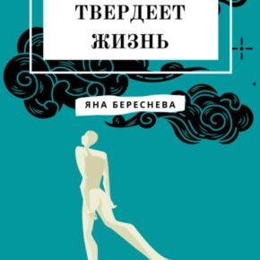 Яна Андреевна Береснева «Бульварами твердеет жизнь»