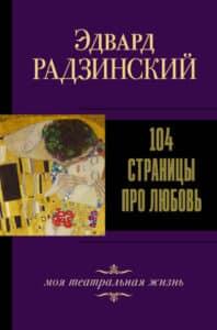 Эдвард Радзинский «104 страницы про любовь»
