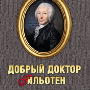 Сергей Нечаев «Добрый доктор Гильотен. Человек, который не изобретал гильотину»