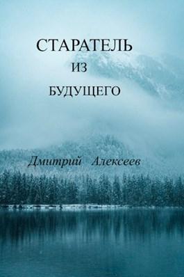 Дмитрий Алексеев «СТАРАТЕЛЬ ИЗ БУДУЩЕГО»