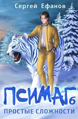 Ефанов Сергей «Псимаг-6 - Простые Сложности»