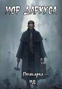 MJl «Мор Даркуса»