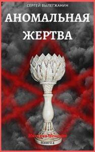 Вылегжанин Сергей «Аномальная жертва»