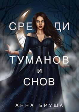 Анна Бруша «Среди туманов и снов»