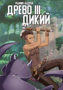 Андрей Рымин «Древо III Дикий»