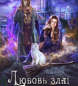 Александра Черчень «Любовь зла! Город драконов.»