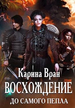 Карина Вран «Восхождение. До самого пепла»