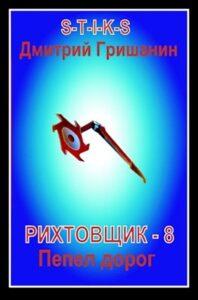 Гришанин Дмитрий Анатольевич «S-T-I-K-S. Рихтовщик-8. Пепел дорог»