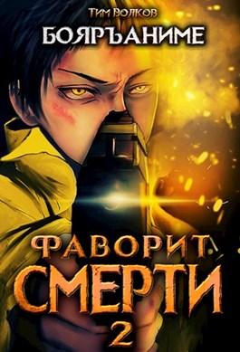 Тим Волков «Фаворит смерти 2 (бояръаниме)»