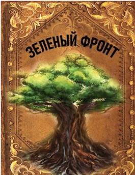 Агишев Руслан «Зеленый фронт. Часть 2»