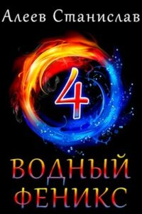 Алеев Станислав «Водный Феникс. Книга четвертая.»