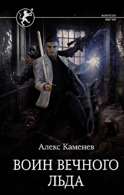 Алекс Каменев «Цитадели гордыни. Воин вечного льда»