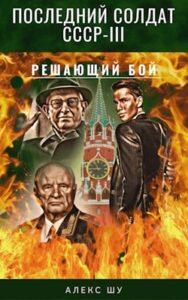 Алекс Шу «Последний солдат СССР. Книга 3. Решающий бой»