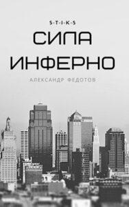 Александр Федотов «S-T-I-K-S. Сила инферно»