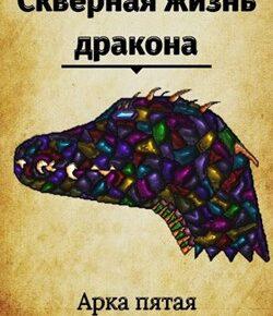 Александр Костенко «Скверная жизнь дракона. Книга 3»