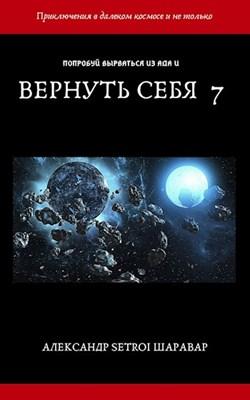 Александр Setroi Шаравар «Вернуть себя. Том 7»