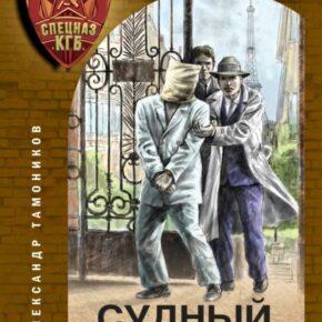 Александр Тамоников «Судный день»